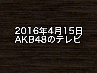 20160415tv000