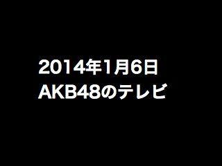 20140106tv000