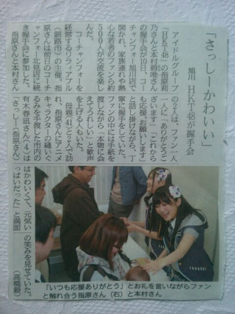 20130411hokkaido005