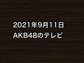 20210911tv000