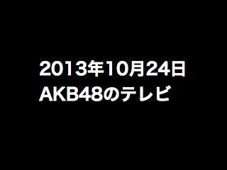 20131024tv000