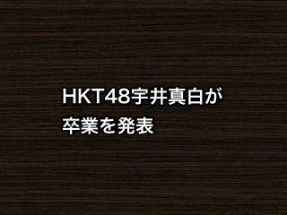 宇井真白がHKT48卒業を発表