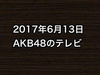 20170613tv000