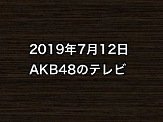 20190712tv000