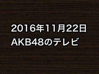 20161122tv000