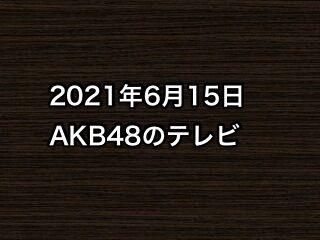 20210615tv000