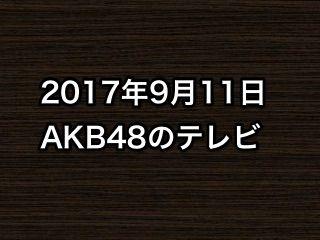 20170911tv000