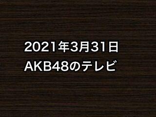 20210331tv000