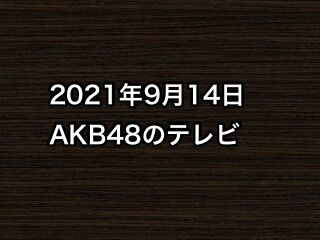 20210914tv000