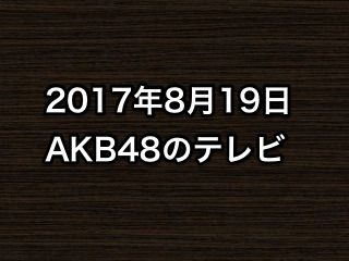 20170819tv000