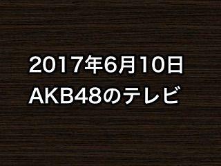 20170610tv004