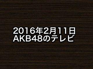 20160211tv000