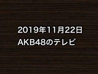 20191122tv000