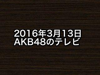 20160313tv000
