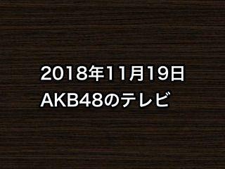 2018年11月19日のAKB48関連のテレビ 他