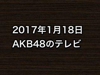 20170118tv000