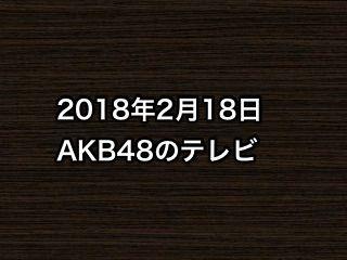 20180218tv000