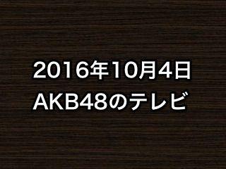 20161004tv000