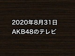 20200831tv000
