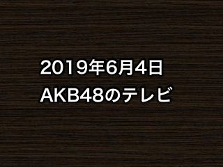 20190604tv000
