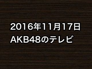 20161117tv000