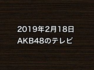 20190218tv000