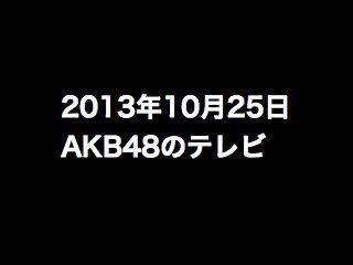 20131025tv000