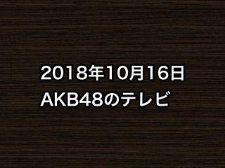 20181016tv000
