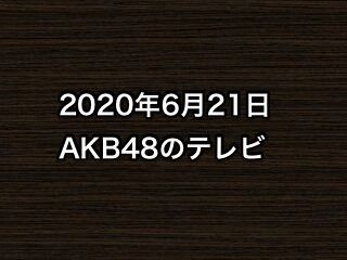20200621tv000