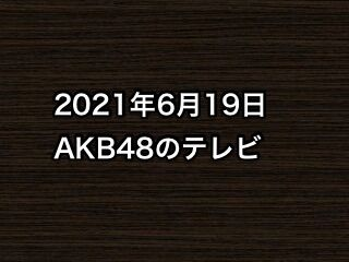 20210619tv000
