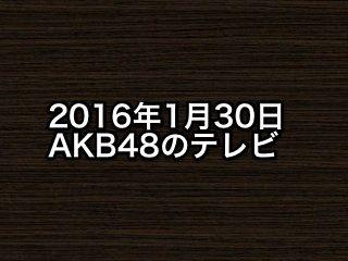 20160130tv000
