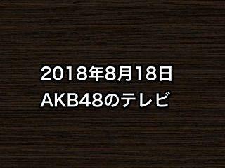 20180818tv000