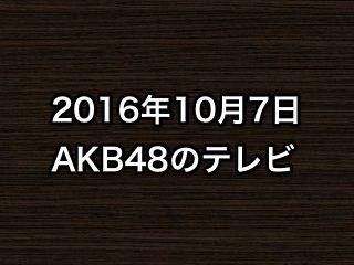 20161007tv000