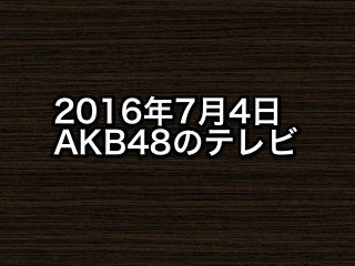 20160704tv001