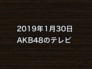 20190130tv000