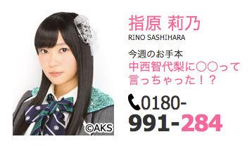 20140305sashihara001