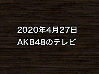 20200427tv000