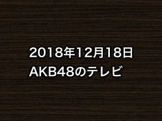 20181218tv000