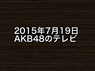 20150719tv000