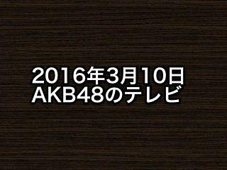 20160310tv000