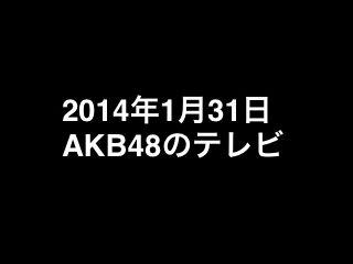 20140131tv000