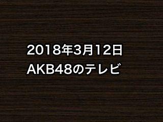 20180312tv000