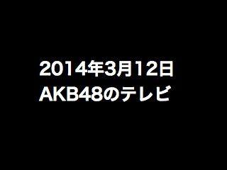 20140312tv000