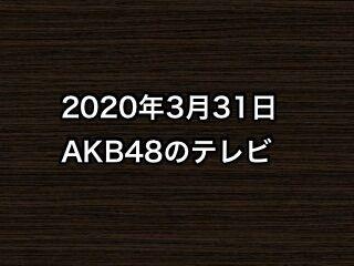 20200331tv000