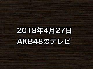 20180427tv000