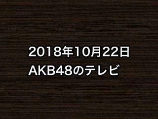 20181022tv000