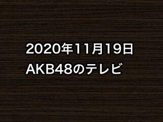 20201119tv000