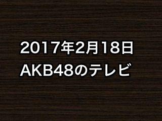 20170218tv000