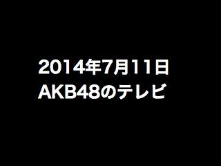 20140711tv000