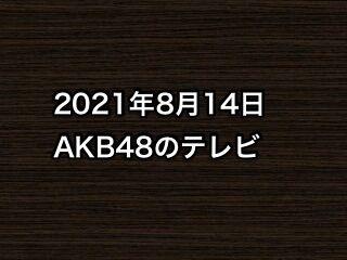 20210814tv000